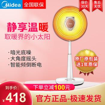 美的(Midea)取暖器 小太阳取暖电器家用电热扇立式暖气机 升降烤火炉摇头速热电暖器暖风机 白色