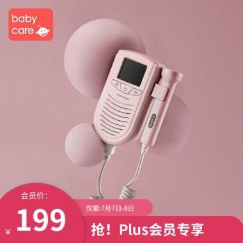 babycare胎心音监测仪器孕妇家用多普勒听胎心仪监护听诊器无辐射 维尔粉+耦合剂