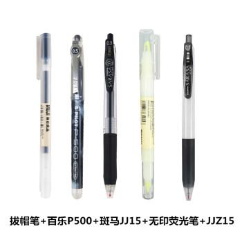 无印套装限量版0.5MM按动笔中性笔限定学生考试黑色水笔 学霸套装+JJZ15+荧光笔黄色送 无印良品笔盒橡