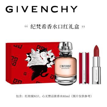 纪梵希(Givenchy)红丝绒口红香水彩妆礼盒套装(红丝绒N37+心无禁忌浓香80ML)