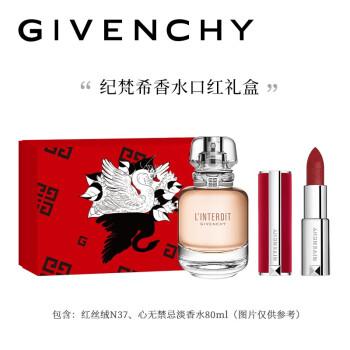 纪梵希(Givenchy)红丝绒口红香水彩妆礼盒套装(红丝绒N37+心无禁忌淡香80ML)