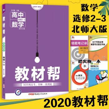 2020版教材帮高中数学选修2-3北师大版BSD高二数学同步教材讲义教材帮数学选修2-3北师大版