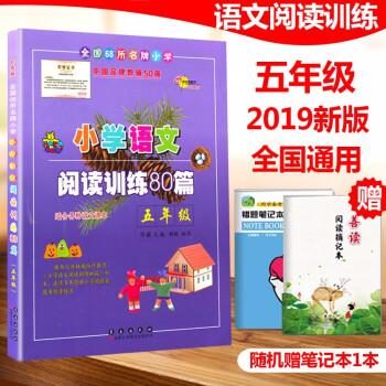 小学语文阅读训练80篇五年级白金版上册下册通用小学语文阅读训练80篇5五年级语文同步阅读