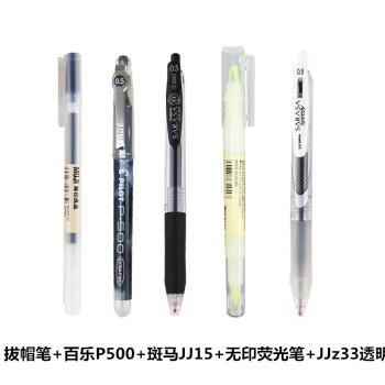 无印套装限量版0.5MM按动笔中性笔限定学生考试黑色水笔 学霸套装+JJZ33透明+荧光笔黄送 无印良品笔盒