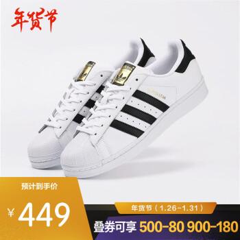 【滔搏运动】adidas阿迪达斯三叶草贝壳头SUPERSTAR男女小白鞋金标复古潮休闲鞋 EG4958/偏大半码 37