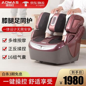 澳玛仕(AOMAS)足疗机足底按摩器母亲节礼物脚底按摩器加热美腿机401-plus足部膝部腿部按摩器 酒红色