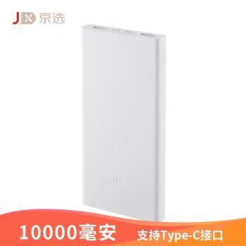 10点开始:京选SP603移动电源10000mAh