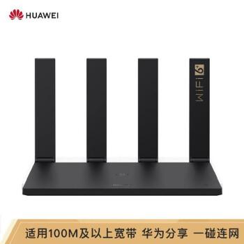 华为路由AX3 Pro 千兆路由器 无线路由器 wifi6/凌霄四核/智能分频/多连不卡/无线家用穿墙/高速路由
