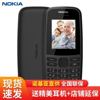 【当天发货】诺基亚(NOKIA) 新 105 手机 老人机 学生机老人手机功能备用机经典2G移动联通 黑色 单卡+耳机套装