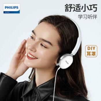 飞利浦/PHILIPS SHM7110U【DIY炫彩耳罩】耳机头戴式电脑有线耳麦 办公教育学习网课游戏线控带麦听力耳机