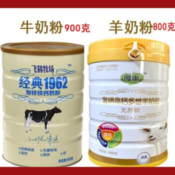 飞鹤中老年奶粉 900克 高钙经典1962奶粉多维铁锌全面补充营养早餐牛奶 牛奶粉+羊奶粉