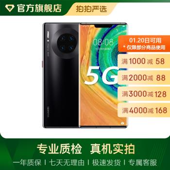 华为 HUAWEI Mate30 Pro(5G版)安卓智能 华为二手手机 大陆国行 亮黑色 8G+256G