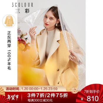 三彩2020冬季新款西装领两穿双面呢毛呢大衣全羊毛宽松呢子外套女 米黄 155/80A/S