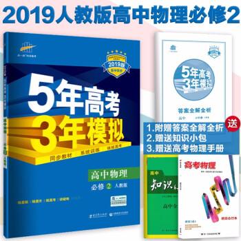 2019新版 5年高考3年模拟高中物理必修二2人教版RJ 五三同步练习册