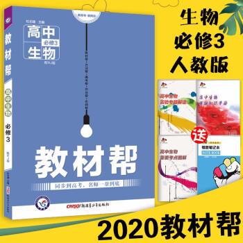 2020版教材帮生物必修3RJ人教版教材帮高中生物必修三人教高二生物教材同步讲解教材完全解