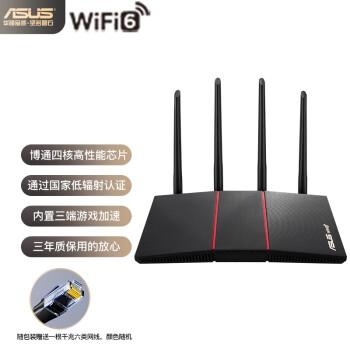 华硕(ASUS)RT-AX56U热血版双频博通四核/WiFi6游戏千兆路由器/游戏加速/三年质保