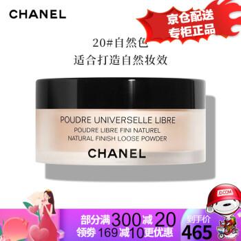 香奈儿(Chanel)粉饼果冻气垫散粉bb霜清透遮瑕透明裸妆细腻定妆蜜粉控油化妆品套装 散粉 20#自然色