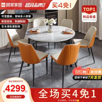 顾家家居岩板伸缩折叠餐桌圆桌实木脚餐桌椅家具桌子椅子饭桌PTDK070T 【15天发货】浅色圆桌(1.3M)+橙椅子*4