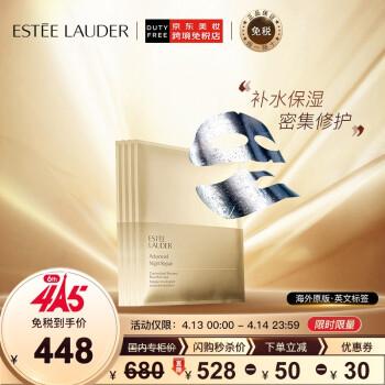 雅诗兰黛 Estee Lauder 再生基因双层银箔修护面膜 4片 小棕瓶密集修护肌透钢铁侠面膜 礼物护肤