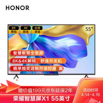 荣耀智慧屏X1 55英寸LOK-350 2G+16G 8K解码开关机无广告远场语音4K超清人工智能液晶教育电视全面屏