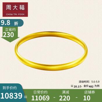周大福 母亲节礼物 传承系列 足金黄金手镯(工费:1380计价) F208986 足金 56mm 约25.8g