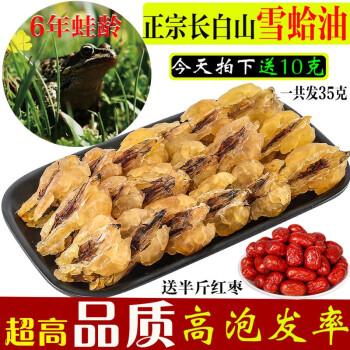 长白山雪蛤官网新鲜雪哈木瓜炖林蛙油同仁堂500g