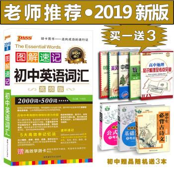 全新正版2019版 PASS绿卡图书 图解速记初中英语词汇高频版 第6次修订初一初二初三/七年级
