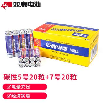 双鹿 碳性5号20粒+7号20粒 AA电池20粒+AAA电池20粒装适用于儿童玩具/剃须刀/钟表/鼠标/键盘电池