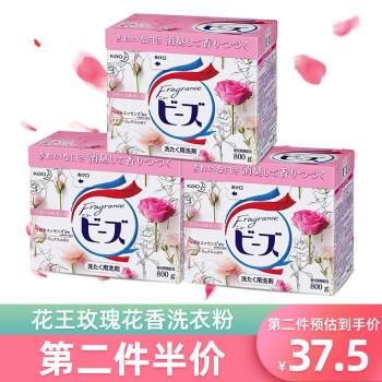日本进口花王AKO公主优雅玫瑰花香护色含天然柔顺剂去污消臭易漂洗酵素洗衣粉800g*3盒