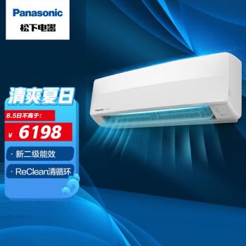 松下 适用21-32㎡ 新二级能效 2匹 变频冷暖 空调挂机 纳诺怡除菌 以旧换新 SD18NKQ20(Panasonic)