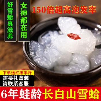 雪蛤同仁堂长白山官网新鲜干货林蛙哈木瓜炖蛤蟆油