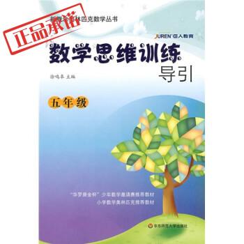 新概念奥林匹克数学丛书·数学思维训练导引:5年级 徐鸣皋