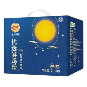 正大(CP)优选鲜鸡蛋礼盒 40枚 2.12kg 早餐食材 鸡蛋礼盒 健康轻食