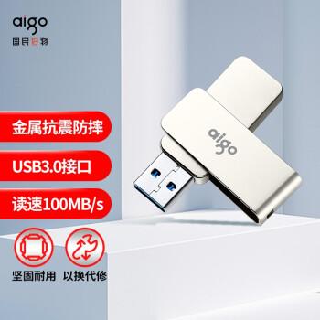 爱国者(aigo)64GB USB3.0 U盘 U330金属旋转系列 银色 快速传输 出色出众