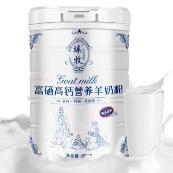 飞鹤(FIRMUS)臻牧益生菌富硒高钙营养羊奶粉中老年羊奶粉成人羊奶粉儿童800g