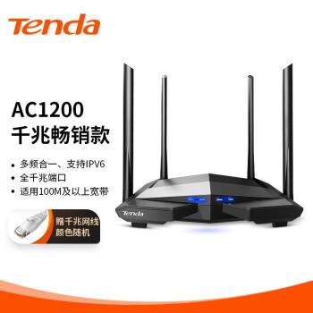 腾达(Tenda)AC10 双千兆无线路由器 游戏路由 全千兆有线端口 5G双频 1200M智能穿墙路由