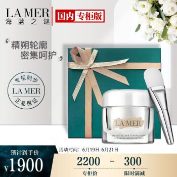 海蓝之谜(LA MER)提升紧致精华面膜50ml(补水保湿面膜 提拉亮肤)精美礼盒装 礼物送女友 送老婆