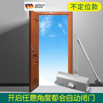 GMT闭门器MARIE玛丽 闭门器液压缓冲防火门室外铁门自动关门器家用升级85kg 不定位款