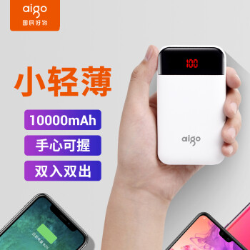 aigo爱国者电子出品充电宝E10000+超薄小巧便携10000毫安时移动电源双输出适用于华为小米苹果 白色
