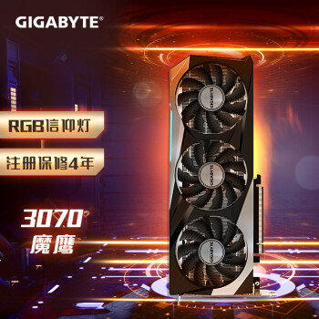 技嘉魔鹰 GIGABYTE GeForce RTX 3070 GAMING OC 8G LHR电竞游戏设计智能学习电脑独立显卡支持4K
