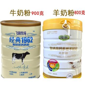 飞鹤中老年奶粉 飞鹤中老年高钙经典1962奶粉多维铁锌全面补充营养早餐牛奶900克 牛奶粉+羊奶粉