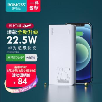 罗马仕sense6 22.5W超级快充 20000毫安时充电宝20W苹果PD 兼容18W 大容量移动电源适用于苹果安卓华为小米