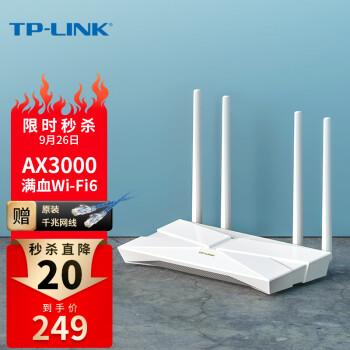 TP-LINK AX3000满血WiFi6千兆无线路由器 5G双频游戏路由 Mesh 3000M无线速率 支持双宽带接入 XDR3010易展版