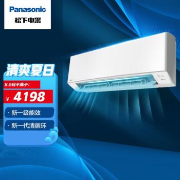 松下 适用11-16㎡ 新一级能效 1匹 变频冷暖 空调挂机 清循环系统 以旧换新 E9KQ10(Panasonic)