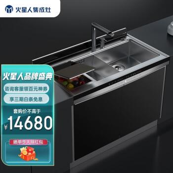 火星人(marssenger)D7洗碗机 家用 残渣处理四合一集成水槽 带果蔬净化除菌烘干碗柜