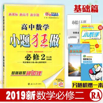 小题狂做home数学必修2人教版RJA基础第4版 含参考home与解析 做题小助手 home数学必修2