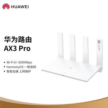 华为路由AX3 Pro 千兆路由器 无线路由器 wifi6/智能分频/多连不卡/无线家用穿墙/3000M/高速路由