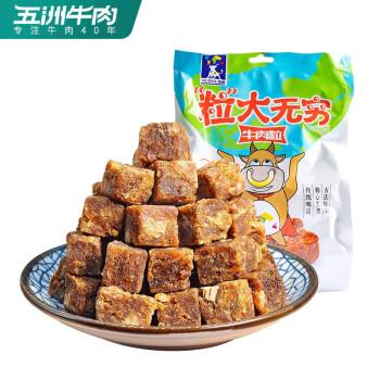 五洲 五香牛肉粒 独立小包装牛肉干零食 肉食熟食休闲小吃小包装即食零食250g