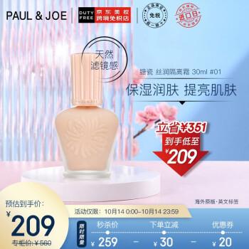 搪瓷(PAUL&JOE) 隔离霜 丝润隔离霜/隔离乳 30ml 压嘴式 银色砂糖粉色系01 30ml spf15彩妆礼物