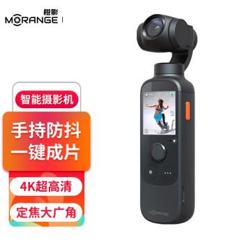 小米橙影智能摄影机旗舰版 迷你手持云台三轴防抖vlog运动摄像机稳定器智能追踪自拍美颜口袋相机 橙影智能摄影机旗舰版 黑色